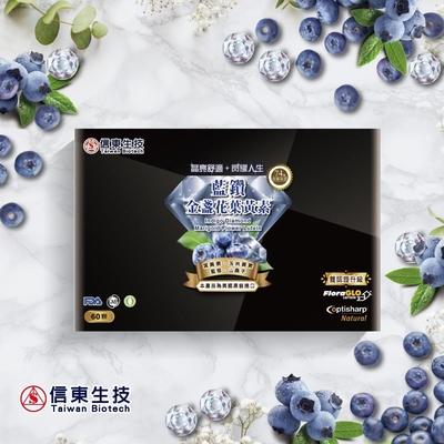 【信東】藍鑽金盞花葉黃素 (60顆/盒)