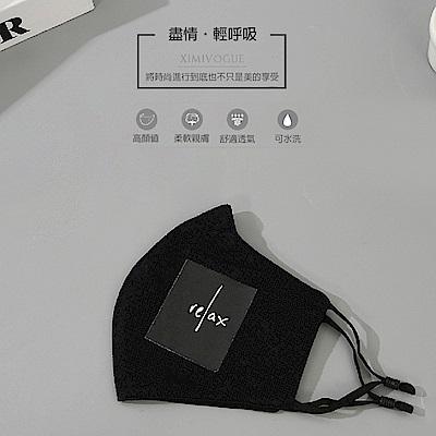 熙美誠品 調節耳掛式可水洗透氣布口罩(2入)