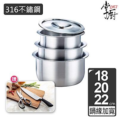 【CHEF 掌廚】316不鏽鋼調理鍋3件組18+20+22CM(含蓋)
