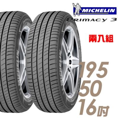 【米其林】PRIMACY 3 高性能輪胎_二入組_195/50/16(PRI3)