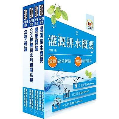 最新水利會考試(灌溉管理人員-灌溉管理組)套書(贈題庫網帳號、雲端課程)