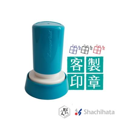 「文聚」日本 SHACHIHATA 客製化圖騰 連續章 兒童姓名印章 Q34