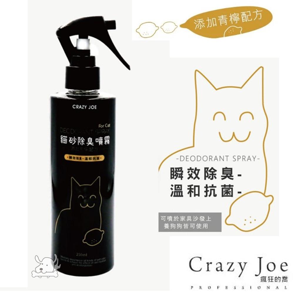 Crazy Joe 瘋狂的喬 貓砂除臭噴霧 250ml 2罐組