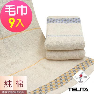 (超值9入組)嚴選千鳥紋無染易擰乾毛巾【TELITA】