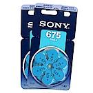 SONY PR44/S675/A675/675 空氣助聽器電池(1盒10卡入)