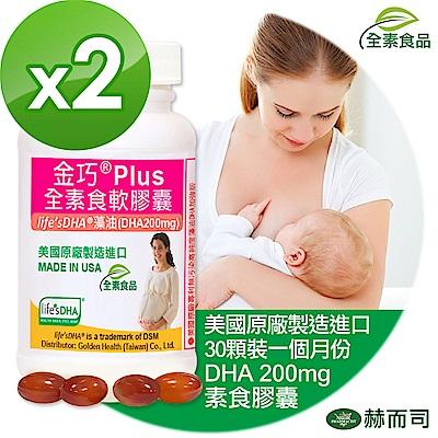 赫而司 金巧Plus植物軟膠囊LifesDHA藻油(DHA200mg) 30顆/罐*2罐組