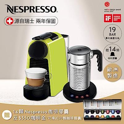Nespresso 膠囊咖啡機 Essenza Mini 萊姆綠 全自動奶泡機組合