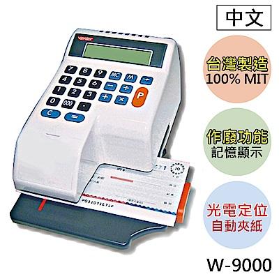 世尚 VERTEX W-9000 中文/國字 微電腦 支票機 光電定位