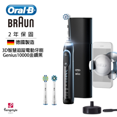 德國百靈Oral-B-Genius10000 3D智慧追蹤電動牙刷(金鑽黑)歐樂B