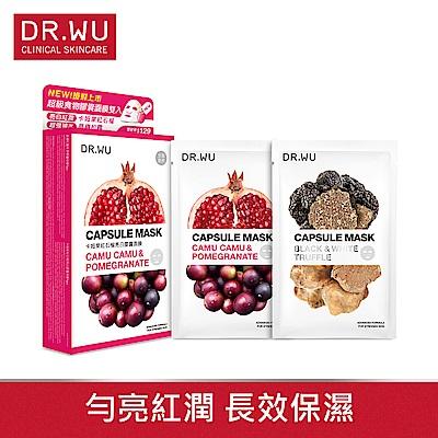 DR.WU超級食物保濕亮白面膜雙入組