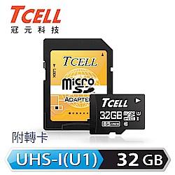 原459)TCELL冠元 MicroSDHC UHS-I 32GB 85MB/s高速記憶卡C10
