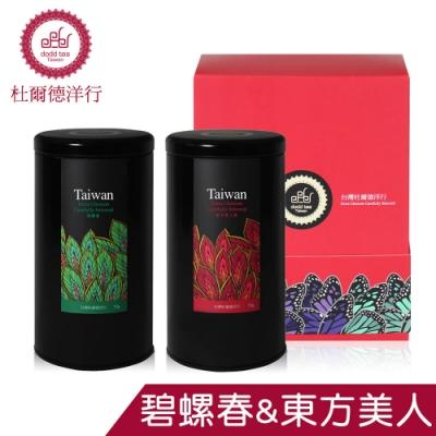 (雙11特惠)DODD Tea杜爾德 嚴選東方美人+碧螺春茶葉禮盒(75g各1)(春節禮盒)