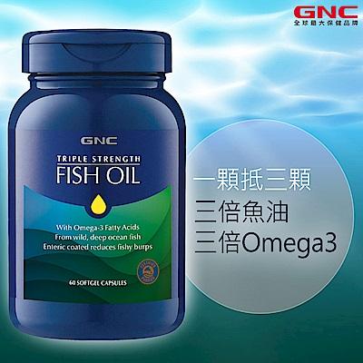 GNC健安喜 三效魚油1500膠囊 60顆