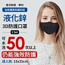 (3入組) 臺灣製造 液化鋅 可水洗防護口罩 採用3M吸濕排汗專利-隨機出貨