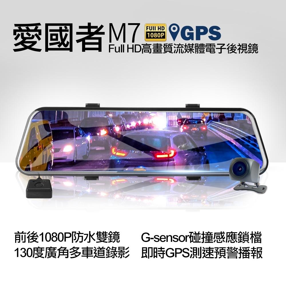 愛國者M7 GPS測速預警前後1080P高畫質流媒體電子後視鏡-快