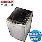 SANLUX台灣三洋 18KG 變頻直立式洗衣機 SW-19DVGS  內外不鏽鋼