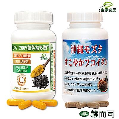 赫而司 生機活力超值組(二代專利薑黃益多酚90顆裝+沖繩海蘊褐藻醣膠60顆裝)