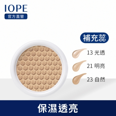 IOPE艾諾碧 水潤光透氣墊粉蕊-貝彩升級版(自然潤澤款)15g
