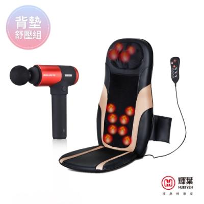 輝葉 XE深層震動按摩槍+4D溫熱手感按摩墊 HY-10598+HY-633