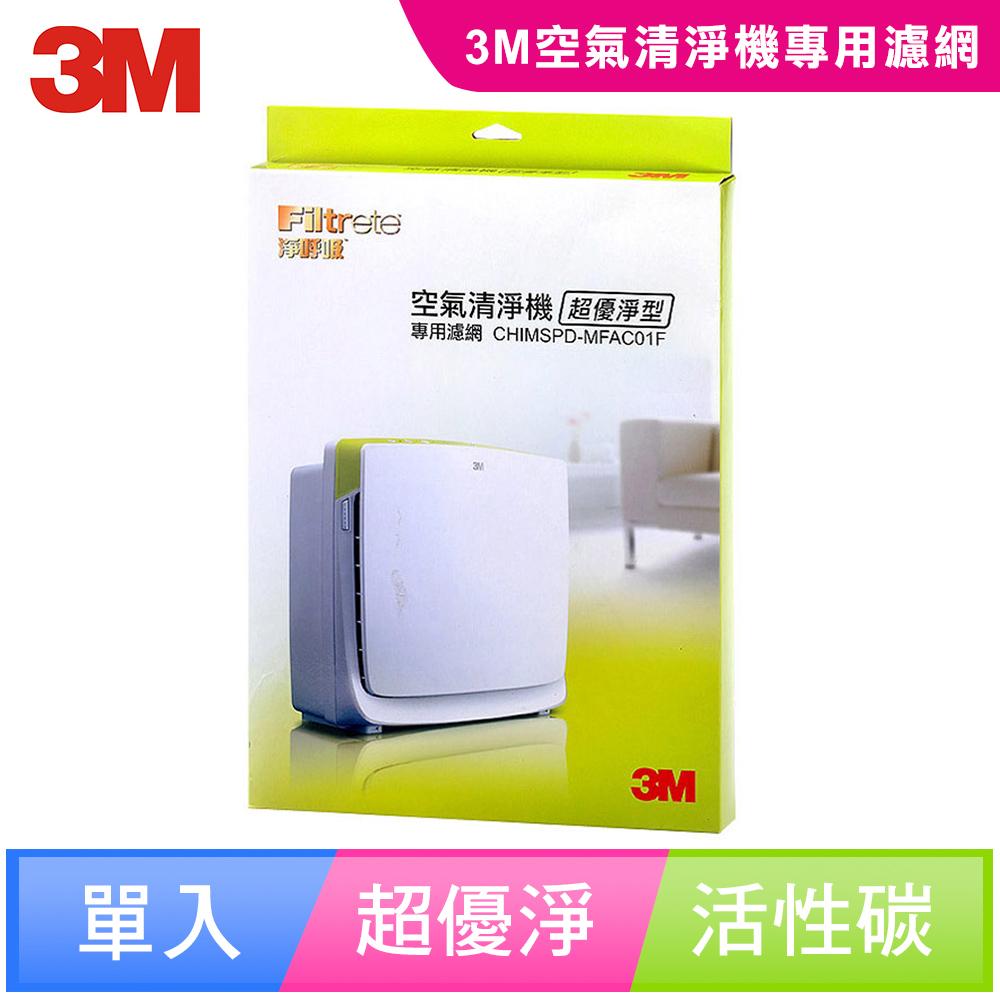 3M 超優淨7坪清淨機專用活性碳濾網(濾網型號:CHIMSPD-MFAC01F) N95口罩濾淨原理