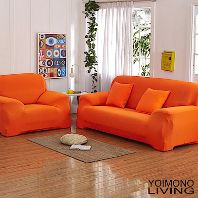 YOIMONO LIVING「繽紛色系」彈性沙發套(果橘1人座)
