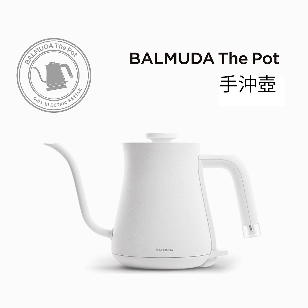 BALMUDA The Pot 手沖壺(白)