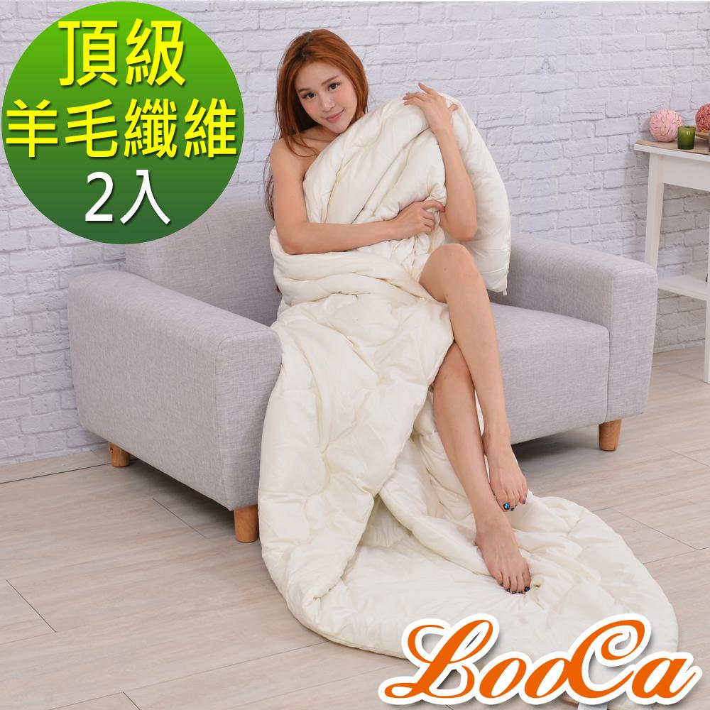 LooCa 頂級羊毛暖冬被 2入
