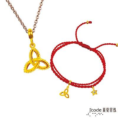 J'code真愛密碼 雙魚座-幸福結黃金墜子 送項鍊+紅繩手鍊