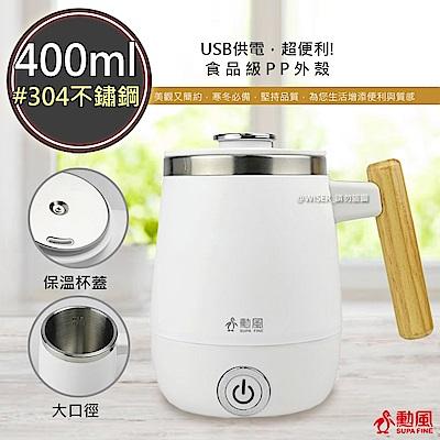 勳風 USB加熱式電水壺/不鏽鋼保溫杯馬克杯(HF-J3019)加熱/恆溫