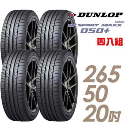 【登祿普】SP SPORT MAXX 050+ 高性能輪胎_四入組_265/50/20