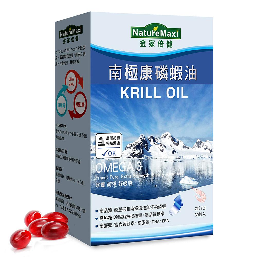 NatureMaxi金家倍健 頂級南極康磷蝦油膠囊(30粒/盒)
