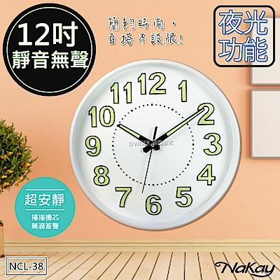 【NAKAY】12吋夜光式靜音掛鐘/時鐘(NCL-38)夜間輕鬆看