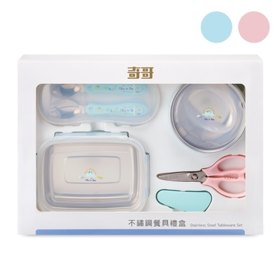 奇哥 童趣可愛不鏽鋼餐具禮盒-2款選擇 (碗、餐盒、叉匙、剪刀)