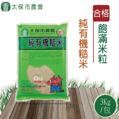 【太保農會】純有機糙米 (3kg / 包 x2包)