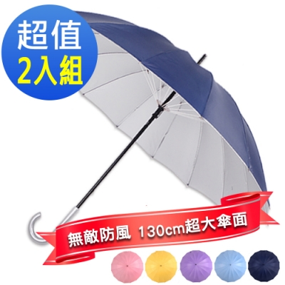 (2入組) 2mm日本樂天第一名正16骨無敵傘