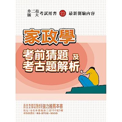 家政學考前猜題及考古題解析(2版)