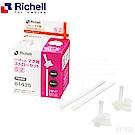 【任選】日本《Richell-利其爾》第三代水杯補充吸管