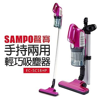 SAMPO 聲寶 手持兩用輕巧吸塵器 EC-SC18HP