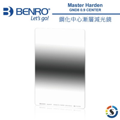 BENRO百諾 Master Harden GND8(0.9) Center 100X150mm 鋼化中心漸層減光鏡