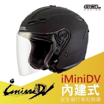 【iMiniDV】SOL+DV SO-1 素色 內建式 安全帽 行車紀錄器/消光黑