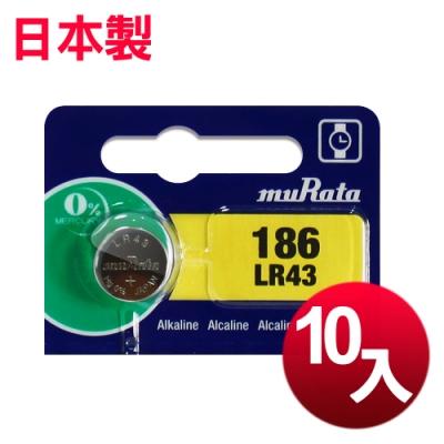 日本制造 muRata 公司貨LR43 鈕扣型電池(10顆入)
