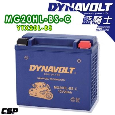 【藍騎士】MG20HL-BS-C奈米膠體電池/等同YUASA湯淺YTX20L與GTX20L