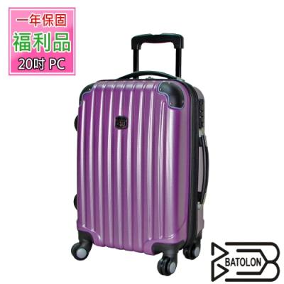 (福利品 20吋)  時尚網眼格TSA鎖加大PC硬殼箱/行李箱 (5色任選)