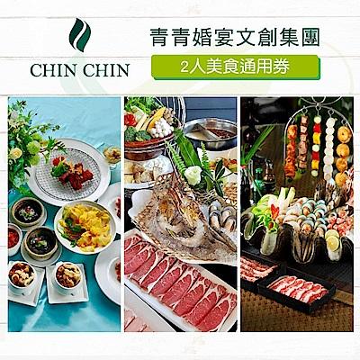 (台北)青青食尚花園會館2人美食通用券