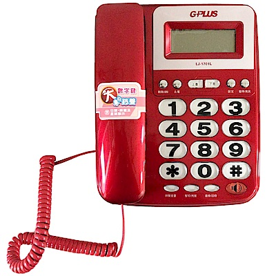 G-PLUS 來電顯示 有線電話 LJ-1701L