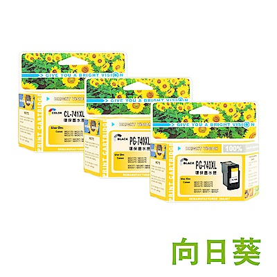 向日葵 for Canon PG-740XL+CL-741XL 2黑1彩高容量環保墨水匣