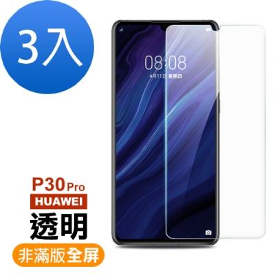 華為P30 Pro 非滿版 鋼化玻璃膜 手機保護貼-超值3入組