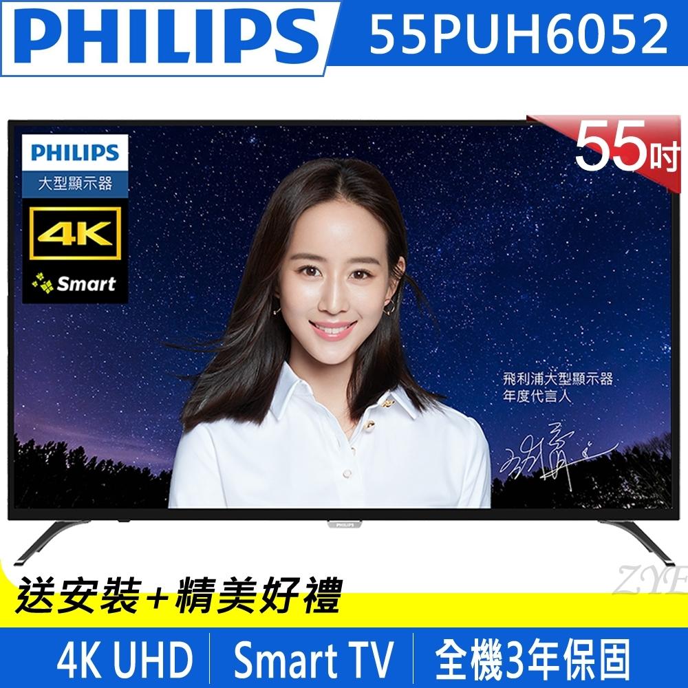 [時時樂限定] PHILIPS飛利浦 55吋 4K 連網 液晶顯示器+視訊盒 55PUH6052