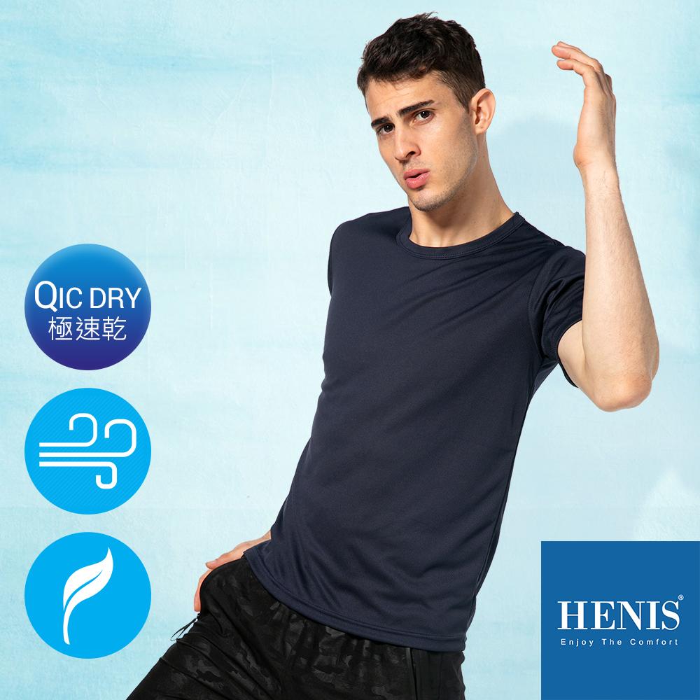 HENIS 細緻網眼 透氣機能衣排汗衫-男款 (藏青)