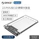 ORICO 2.5吋USB3.0硬碟外接盒-透明(2139U3) product thumbnail 1